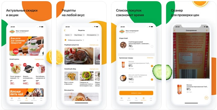 Скриншоты экрана мобильного приложения мой глобус
