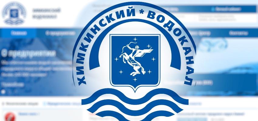 Химкинский Водоканал Химки