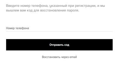 восстановление пароля киа