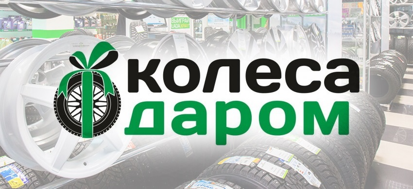 Kolesa-Darom.ru