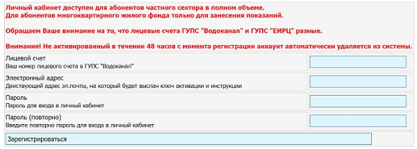 регистрация водоканал Севастополь