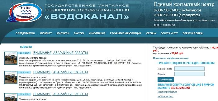 сайт водоканала Севастополь