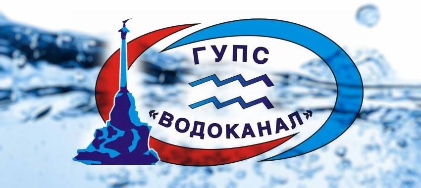 ГУП Водоканал Севастополь