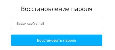 восстановление пароля летишопс