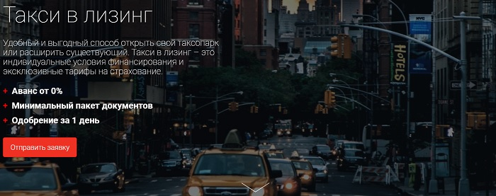 такси в лизинг альфа банка