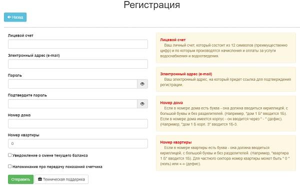 Регистрация Днепрводоканал