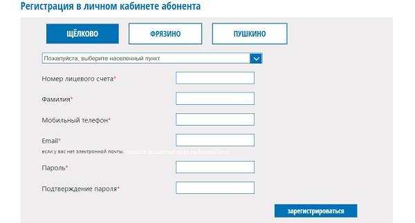 анкета регистрации Межрайонный Щелковский Водоканал