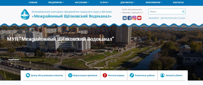 официальный сайт щелкводоканал
