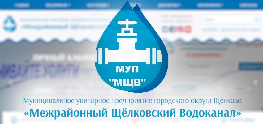 Межрайонный Щелковский Водоканал