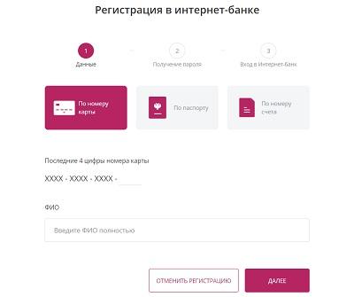 регистрация интернет-банка владбизнесбанк