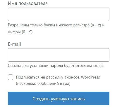 регистрация вордперс
