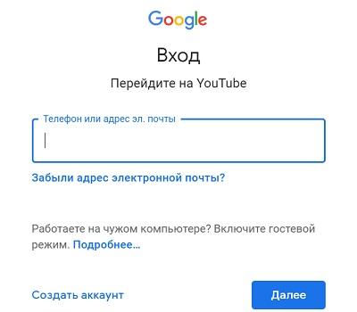 гугл вход