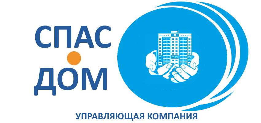 СПАС Дом
