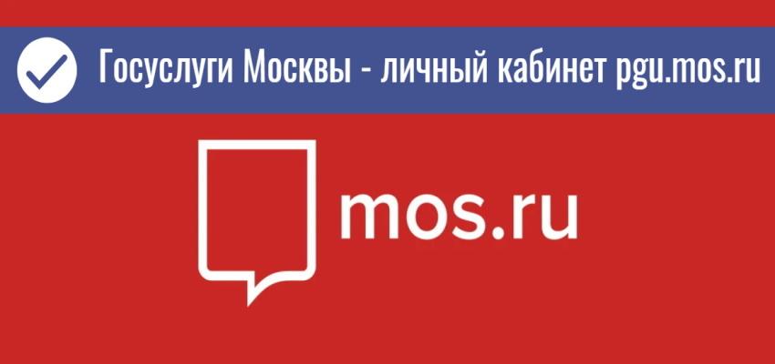 pgu.mos.ru
