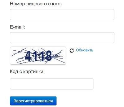 регистрация водосвет