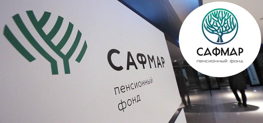 Сафмар пенсионный фонд личный кабинет регистрация будет ли в апреле повышение пенсии минимальной