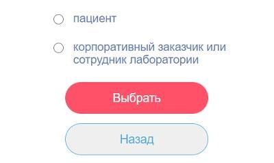 выбор категории ситилаб