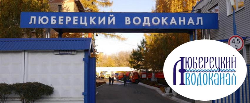 Люберецкий Водоканал