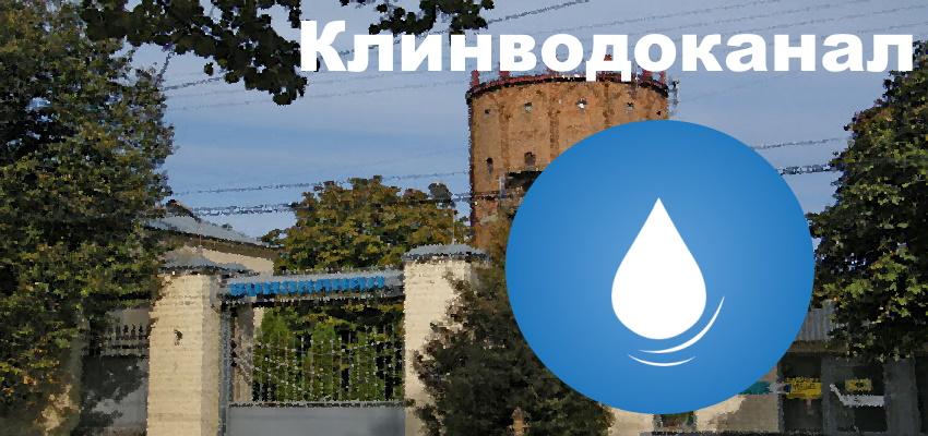 Клинводоканал.ру