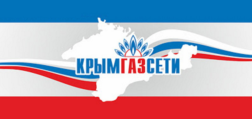 Крымгазсети