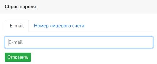 Сброс пароля Аквалайн