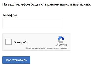восстановление пароля по номеру телефона