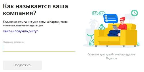 регистрация яндекс справочник