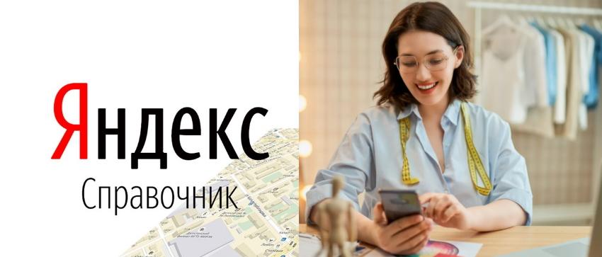 Яндекс справочник логотип