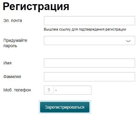 Главбух регистрация