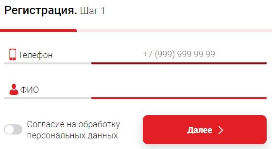 Гранель ЖКХ регистрация
