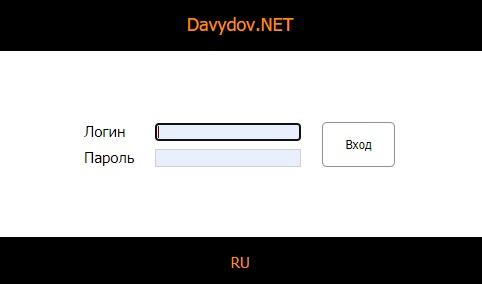 Давыдов нет вход