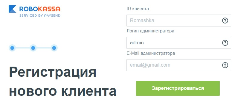 Робокасса регистрация