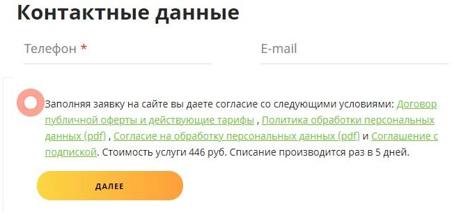 CheckMoney регистрация
