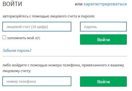 Lk.regiongaz.ru вход