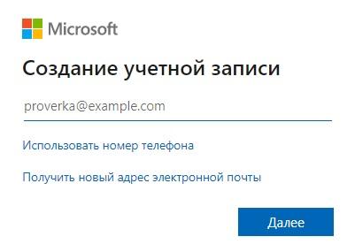 Microsoft регистрация