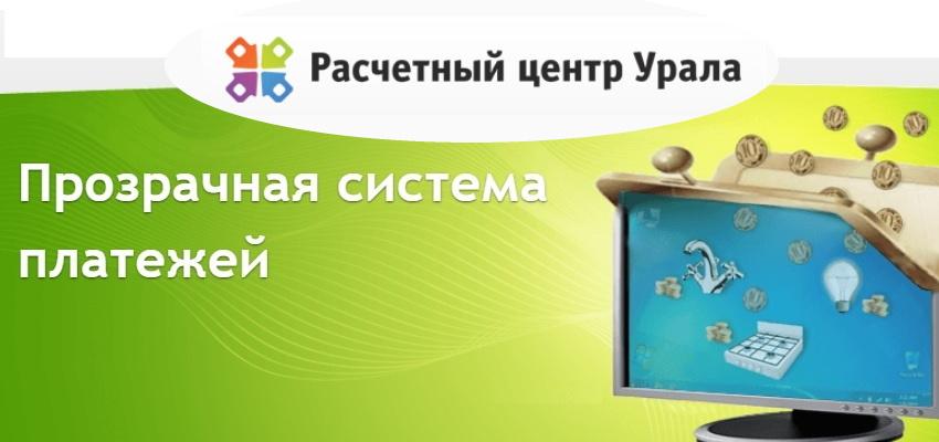 Расчетный центр Урала