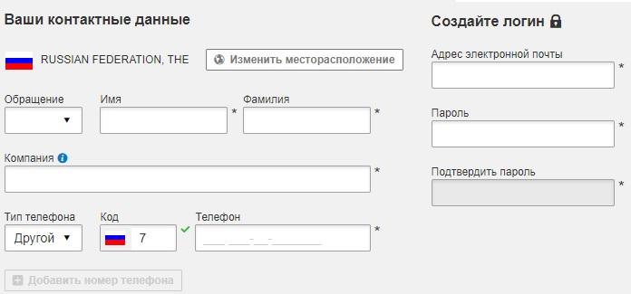 DHL регистрация