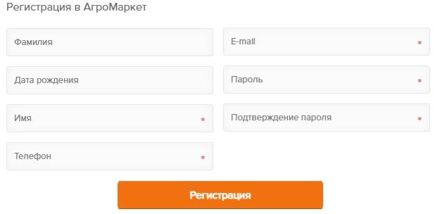 Агромаркет 24 регистрация