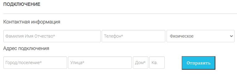 Боспор-телеком регистрация