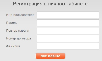 Вилтел регистрация