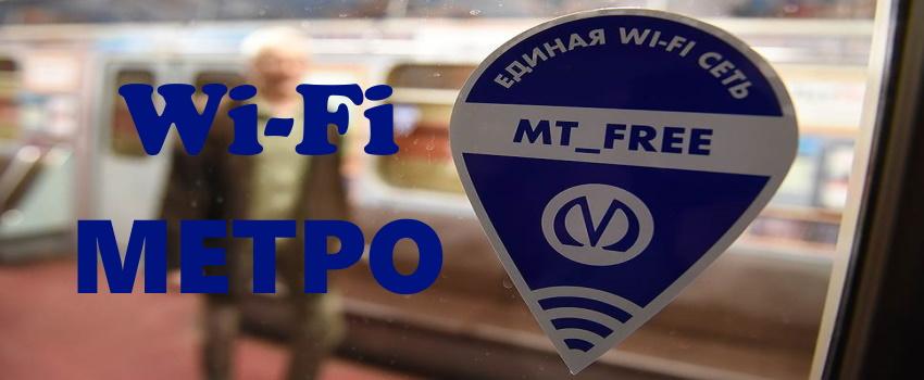 вай-фай метро