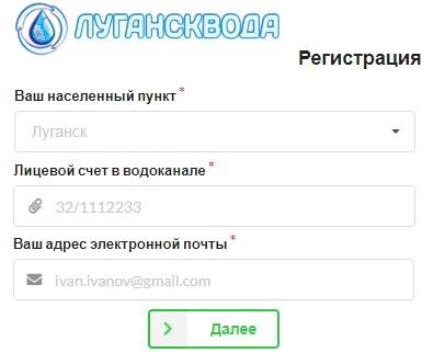 Лугансквода регистрация