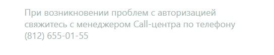 6550101.ru телефон