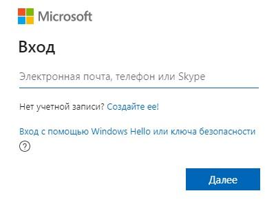 Microsoft вход