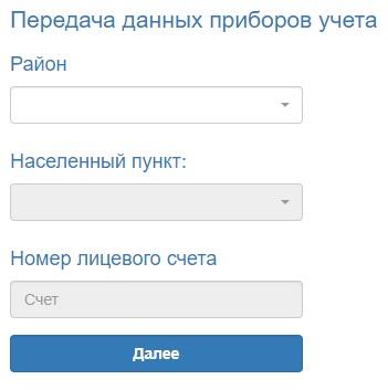 Расчетный центр Урала показания