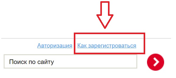 РЭУ Славянка регистрация