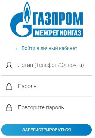Самарагаз регистрация