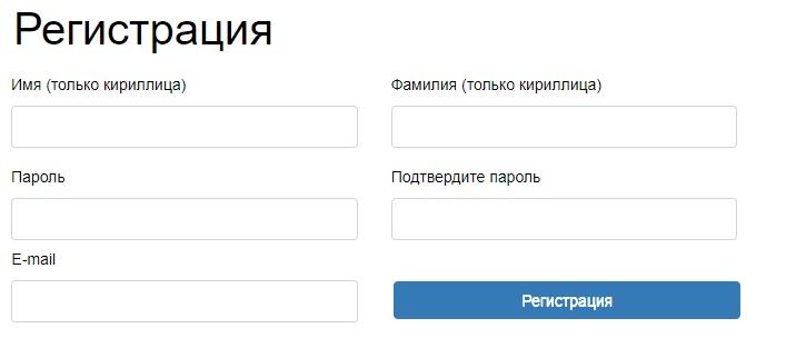 РГАУ МСХА регистрация
