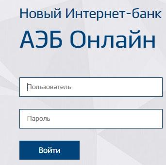 АЭБ онлайн вход