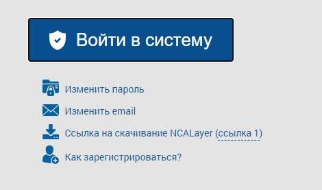 esf.gov.kz вход